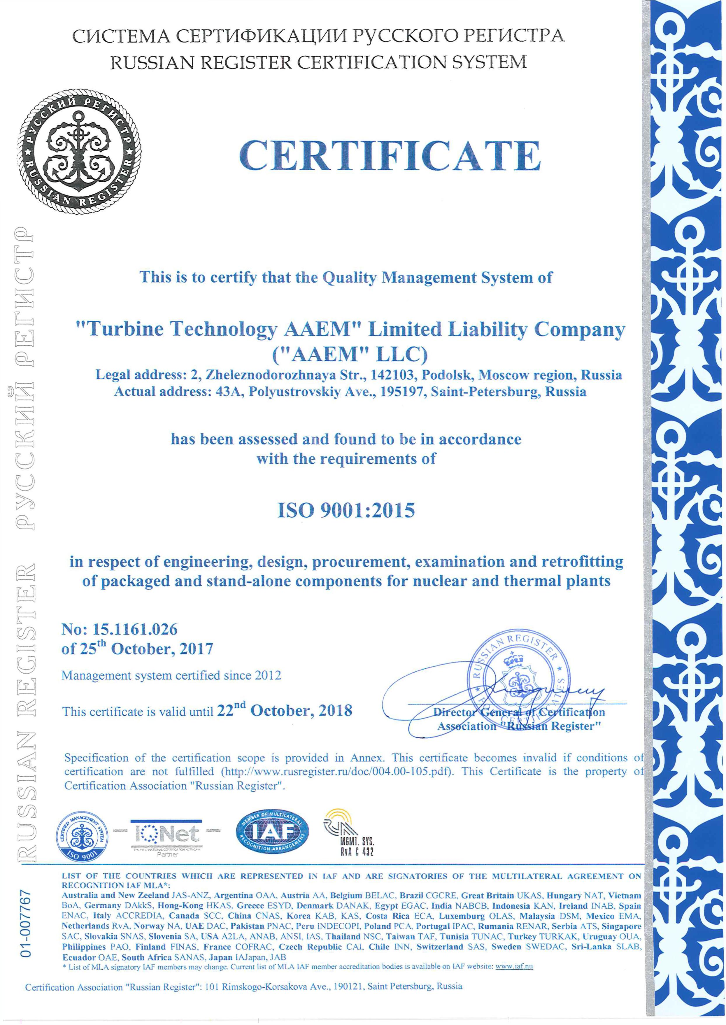 """AAEM"" LLC has successfully completed certification of the integrated management system and verification of the quality management system"