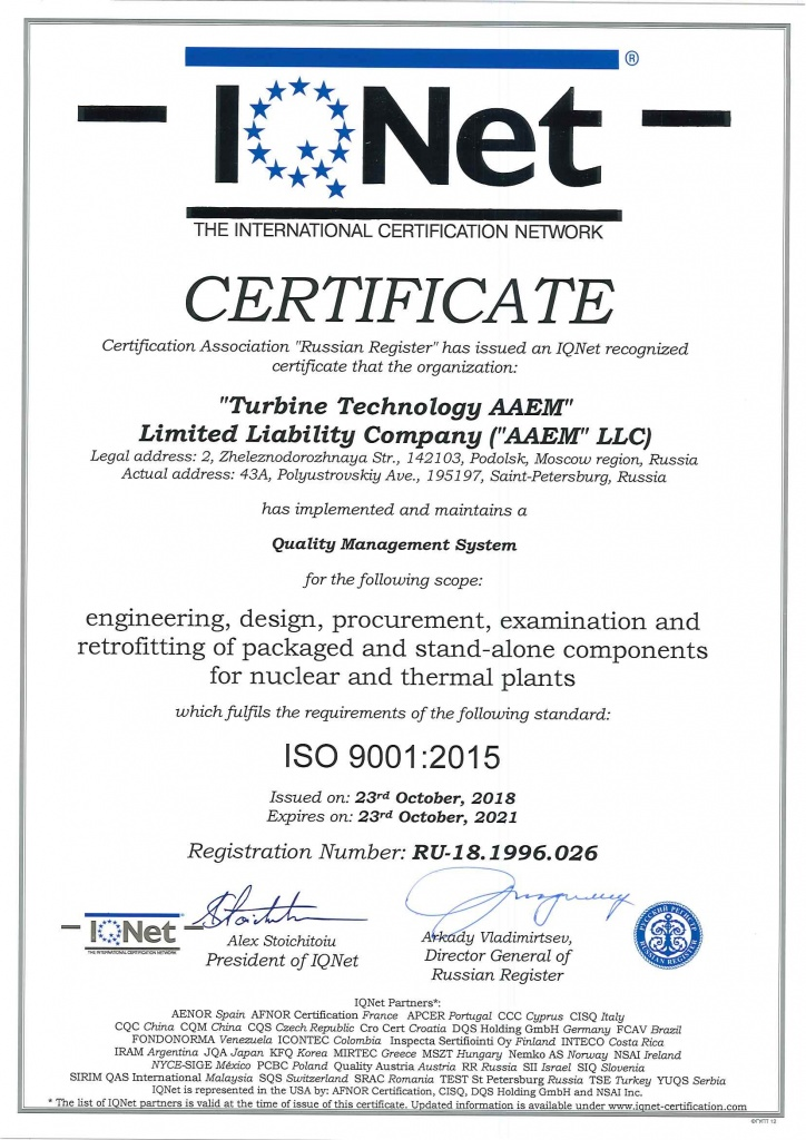 Certificate IQNet ISO 9001:2015 от 23.10.2018